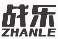 战乐 ZHANLE