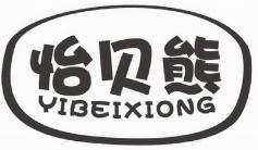 怡贝熊 YIBEIXIONG
