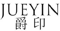 爵印 JUEYIN