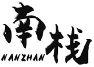 南栈 NANZHAN