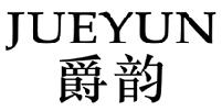 爵韵 JUEYUN