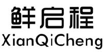 鲜启程 XIANQICHENG