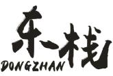东栈 DONGZHAN