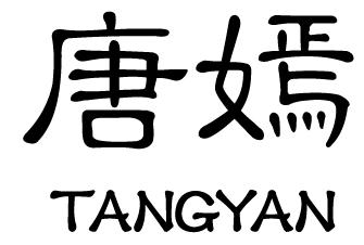 唐嫣TANGYAN