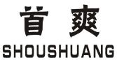 首爽 SHOUSHUANG